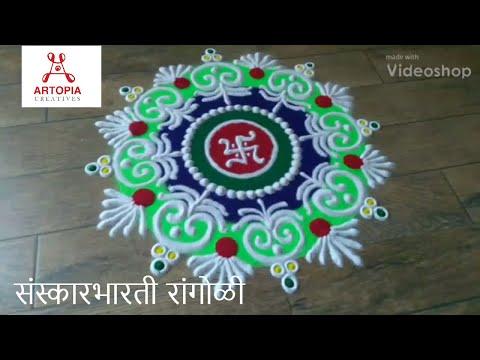 Sanskarbharti rangoli | freehand sanskarbharti rangoli | quick and easy rangoli | Artopia Creatives