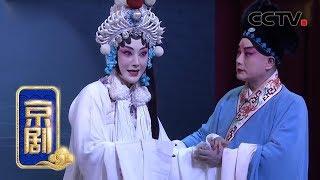 《CCTV空中剧院》 20190817 京剧《白蛇传》 2/2| CCTV戏曲