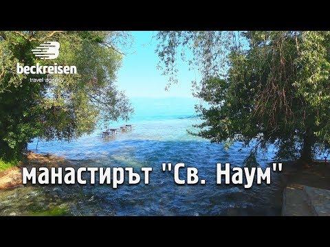 Sv Naum Ohrid, Ohrid Lake, Macedonia 4K travel guide bluemaxbg.com