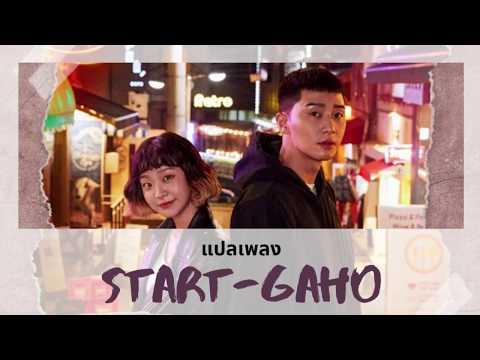 แปลเพลง Start – Gaho (THAISUB) เพลงประกอบซีรีส์ Itaewon Class