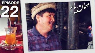 مهمان یار - فصل ششم  - قسمت بیست ودوم / Mehman-e-Yaar - Season 6 - Episode 22