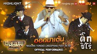 ออกมาเต้น | NiceCNX Torded LingofKing Feat. ติ๊ก ชิโร่ | Show Me The Money Thailand EP.10