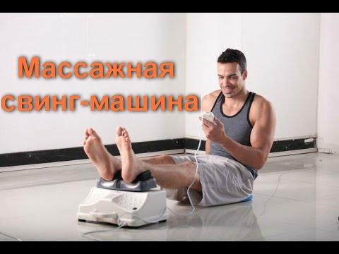 свинг машина вертебральный массажер