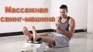Масажер свінг-машина -ОГЛЯД ПРОСТОГО МУЖИКА