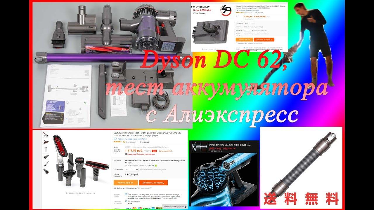 Купить пылесос ручной (handstick) dyson dc62 animal pro по доступной цене в интернет-магазине м. Видео или в розничной сети магазинов м. Видео.