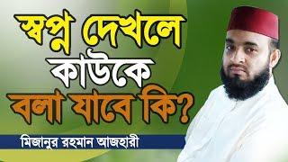 স্বপ্ন দেখলে আপনার করনীয় | Sopno Dekhle Ki Korben | Mizanur Rahman Azhari | Bangla Waz