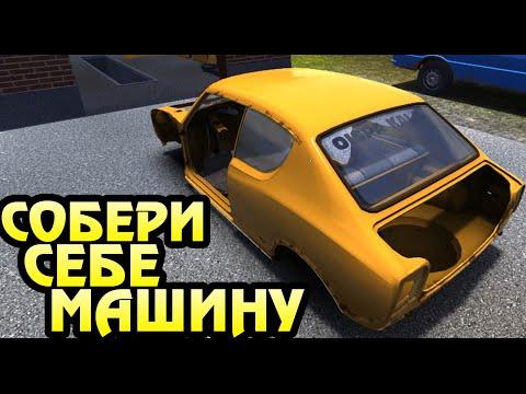 My Summer Car - Собери себе машину!