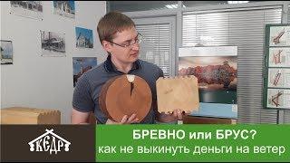 видео В чём преимущества строительного материала – оцилиндрованное бревно