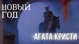 Агата Кристи — Новый год (Официальный клип / 1993)