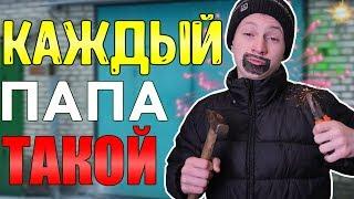 - КАЖДЫЙ ПАПА ТАКОЙ