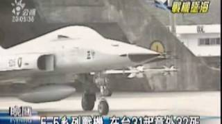 2009-07-15公視晚間新聞(F-5系列戰機 在台31起意外32死)