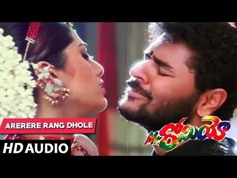 Mr. Romeo - ARERERE RANG DHOLE song | Prabhudeva |Shilpa Shetty | Madhubala Telugu Old Songs