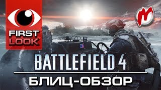 ❶ Battlefield 4 — Обзор, 1080p