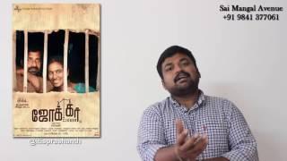 Joker review by Prashanth