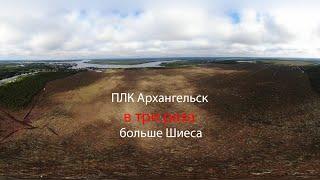 ПЛК Архангельск в три раза больше Шиеса. Жители недовольны