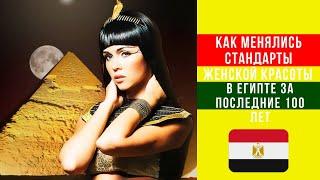 Как менялись стандарты женской красоты в Египте за последние 100 лет Women s beauty in Egypt