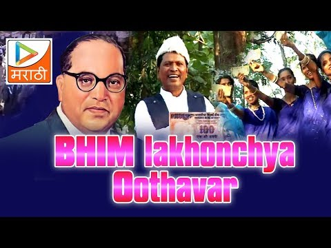 Bhim lakhonchya Oothavar | Bhim Songs 2015 | MARATHI Songs 2015
