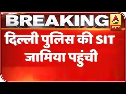 Delhi Police SIT Reaches Jamia Millia Islamia University | ABP News