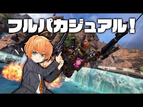 【APEX LEGENDS】久々のフルパカジュアル!【渋谷ハル】