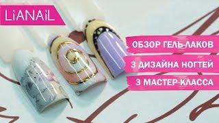 Пастельный дизайн ногтей гель-лаками