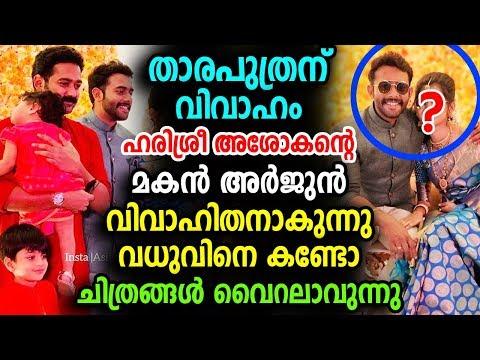 ഹരിശ്രീ അശോകന്റെ മകൻ അർജുൻ വിവാഹിതനാകുന്നു | Arjun Ashokan got engaged