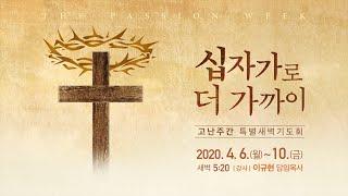 20200410-고난주간 금특별새벽기도회