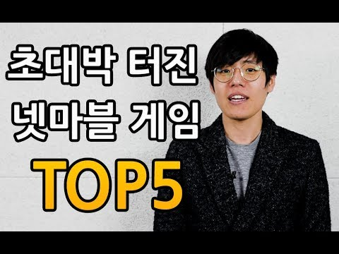 초대박 터진 넷마블 모바일게임 TOP5 [사키엘의 랭킹쇼 TOP5]