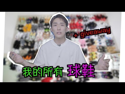 原來我有 XXX 對球鞋 + GIVEAWAY #ChangFamily Vlog64 - thumbnail