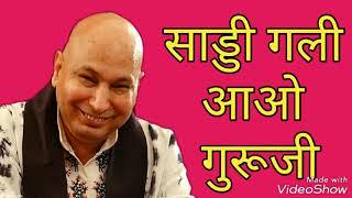 गुरूजी का नया भजन - साड्डी गली आओ गुरूजी ।। Saddi Gali Aao Guruji || Guruji latest bhajan.