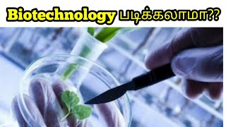 Bio-Technology  Careers   Tamil   Future scope   Industrial Bio Technology   IBT   Durkairaj   DD 