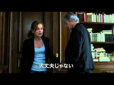 【映画】★愛、アムール(あらすじ・動画)★