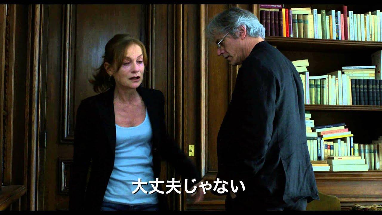 映画『愛、アムール』予告編 - Y...