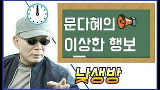문다혜의 이상한행보##2019. 05.26낮생방송