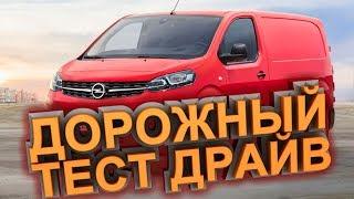 Дорожный тест драйв Opel Vivaro CDTI BiTurbo | Test drive Opel Vivaro CDTI BiTurbo