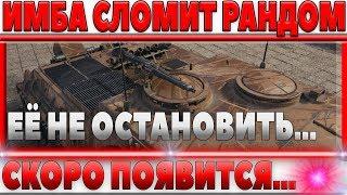 НОВАЯ ЖЕСТКАЯ СКРЫТАЯ ПРЕМИУМ ИМБА В ПАТЧЕ 1.1, ОНА СЛОМИТ РАНДОМ! 268 ПРОБИТИЯ ВОТ! world of tanks