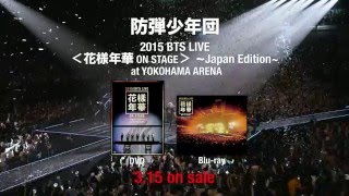 BTS (防弾少年団) '2015 BTS LIVE <花様年華 on stage> ~Japan Edition~ at YOKOHAMA ARENA' Official Teaser