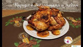 Курица с апельсинами и медом - настоящее праздничное блюдо!