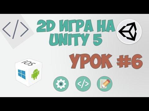 2D Игра на Unity 5 | Урок #6 - Стартуем игру
