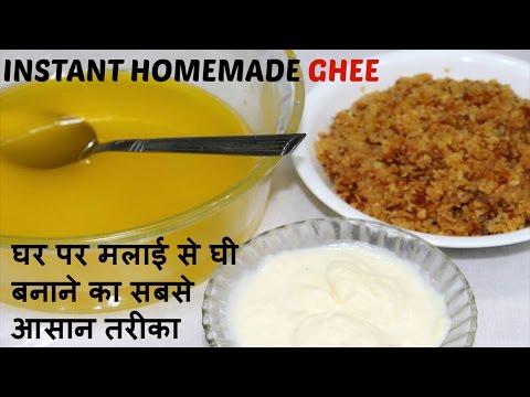 10 मिनट में घर पर मलाई से घी बनाने का सबसे आसान तरीका।  Homemade Ghee from Malai Easy Recipe