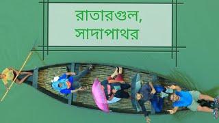 সাদাপাথর, রাতারগুল ভ্রমণ, White Stone, Ratargul Travel,Bangladesh