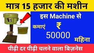 small manufacturing | घर पर रहकर 50000 महिना कमाए # gharelu laghu udyog, business idea for women