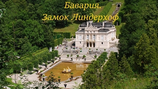 Бавария  Замок Линдерхоф(В красивой долине на юге Баварии, в 8 км от альпийской деревушки Обераммергау, в окружении чудесного парка..., 2017-02-11T05:39:24.000Z)