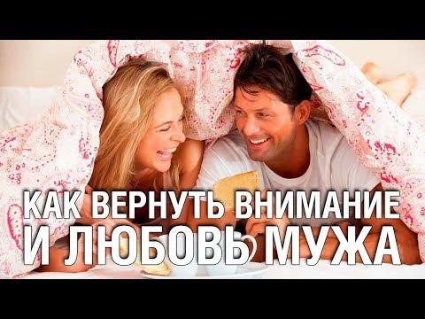 как вернуть любовь мужа посоветуйте
