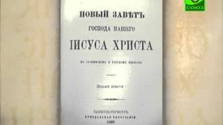 """Церковнославянская грамота. Буква """"Е"""""""