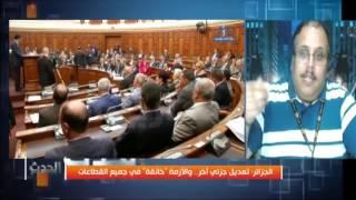 """الجزائر: تعديل جزئي آخر.. والأزمة """"خانقة"""" في جميع القطاعات"""