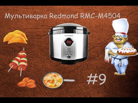 #9. Мультиварка Redmond RMC-M4504 распаковка. С функциями: скороварка и пароварка.