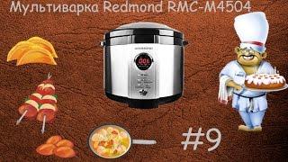 #9. Мультиварка Redmond RMC-M4504 розпакування. З функціями: скороварка і пароварка.