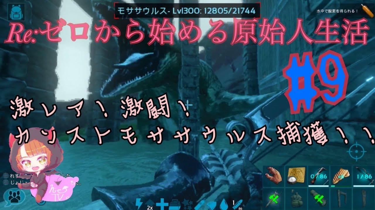 上限 Ark 恐竜 レベル