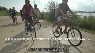 Brand USA - Slow Roll Detroit - Mandarin