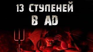 СТРАШИЛКИ НА НОЧЬ - 13 ступеней в АД (Страшные истории)